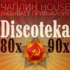 Клубы в Белгороде: Discoteka 80x - 90x в Чаплин Хаус