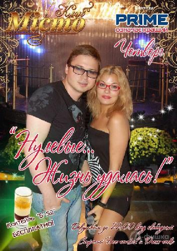 Вечеринка «Нулевые… Жизнь удалась!» в харьковском клубе Мiсто