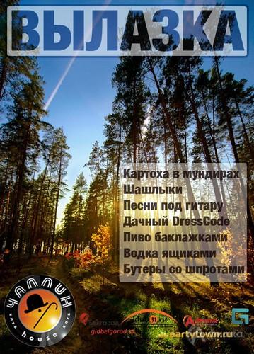 Клубы в Белгороде: «Вылазка» в Чаплин House