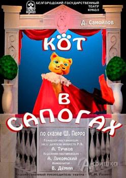 Детская афиша Белгорода: спектакль «Кот в сапогах» в театре кукол