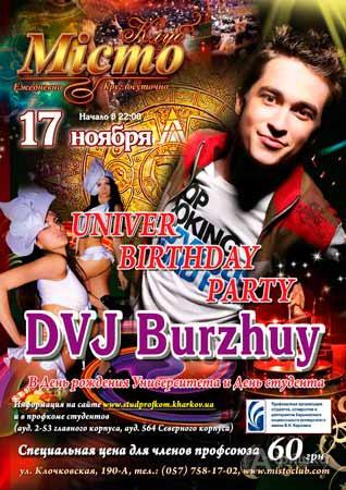 Вечеринка «День Студента» на танцполе клуба «Місто»