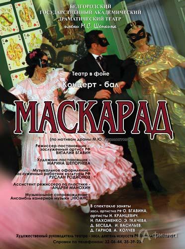 Концерт – бал «Маскарад» в БГАДТ им. Щепкина: Афиша театров в Белгороде