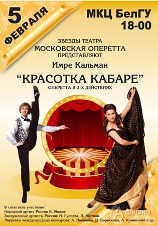 Гастроли в Белгороде: оперетта