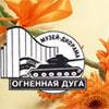 Музеи в Белгороде: вечер «Во славу женщины России!»