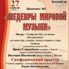Филармония в Белгороде: афиша концерта «Шедевры мировой музыки»<br>27 апреля 2012 года