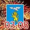 День города Белгорода: праздничная афиша на 3 августа
