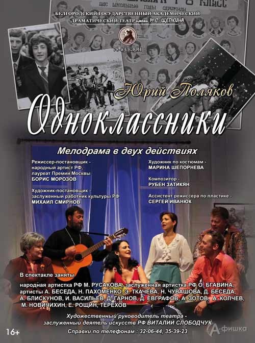 Мелодрама «Одноклассники» в БГАДТ им. Щепкина: Афиша театров в Белгороде