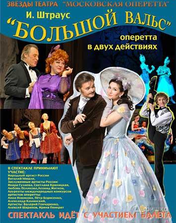 Гастроли в Белгороде: звёзды театра «Московская оперетта» представляют «Большой вальс»