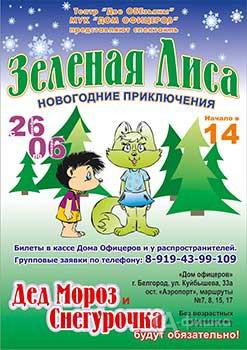 Детская афиша Белгорода: сказка «Зелёная Лиса»