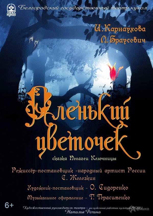 Волшебная сказка «Аленький цветочек» в театре кукол: Детская афиша Белгорода