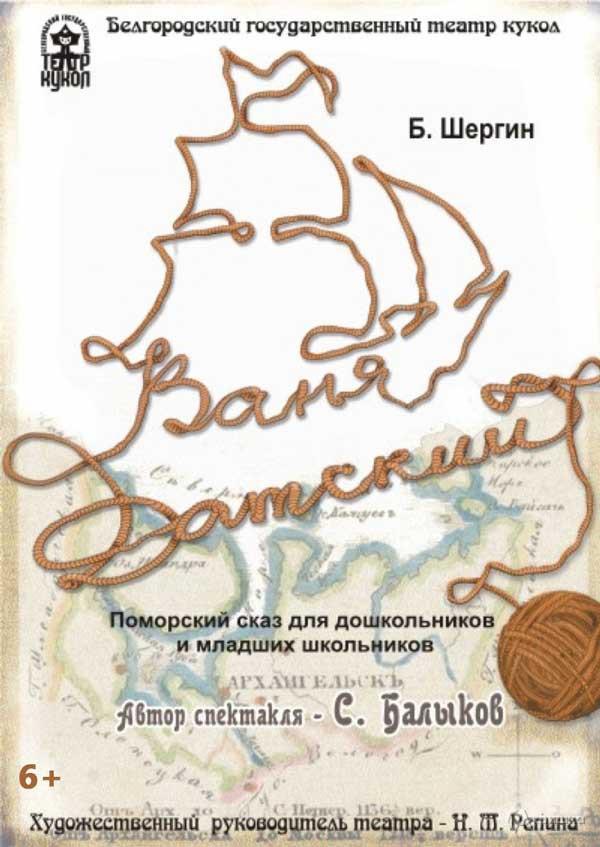 Поморский сказ «Ваня Датский» в Театре кукол: Детская афиша Белгорода