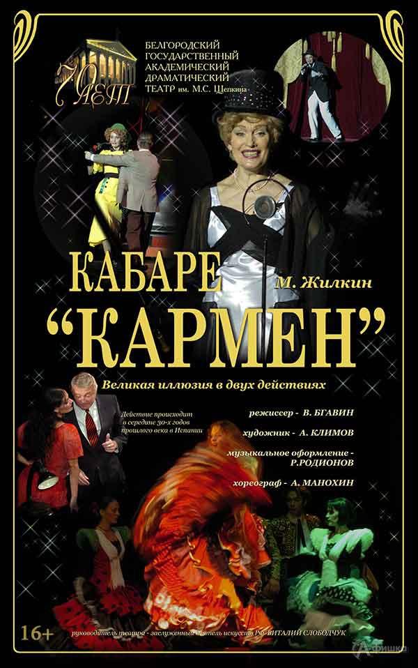 "Спектакль «Кабаре ""Кармен""»: Афиша театров в Белгороде"