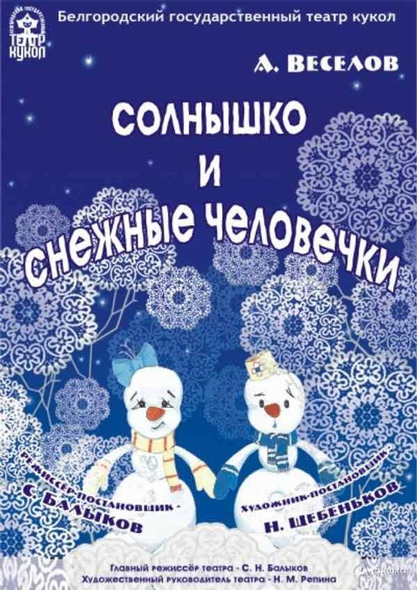 Лирическая сказка «Солнышко и снежные человечки» в театре кукол: Детская афиша Белгорода