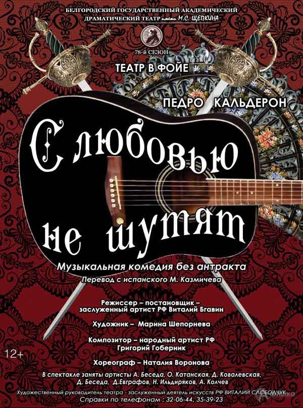 Комедия «С любовью не шутят» в БГАДТ им. Щепкина: Афиша театров в Белгороде