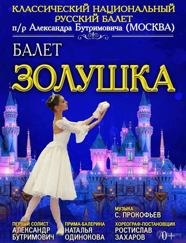 Балет «Золушка»: Афиша гастролей в Белгороде