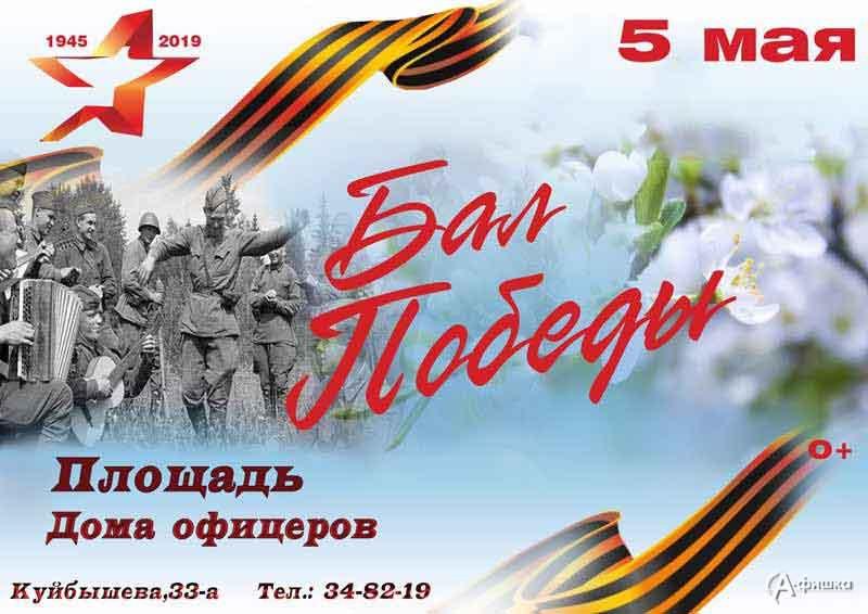 «Бал Победы» у Дома офицеров 5 мая 2019 года: Праздничная афиша Белгорода