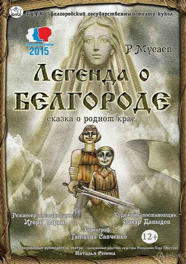 Сказка о родном крае «Легенда о Белгороде» в театре кукол: Детская афиша Белгорода