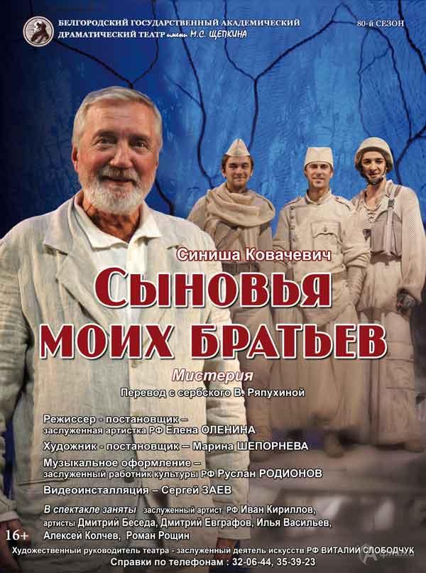 Мистерия «Сыновья моих братьев» в БГАДТ им. Щепкина: Афиша театров Белгорода