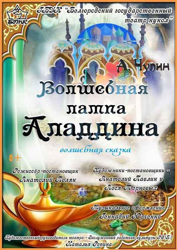 Восточная сказка«Волшебная лампа Аладдина» в театре кукол: Детская афиша Белгорода