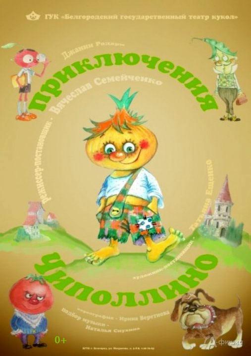 Сказка «Приключения Чиполлино» в Театре кукол: Детская афиша Белгорода