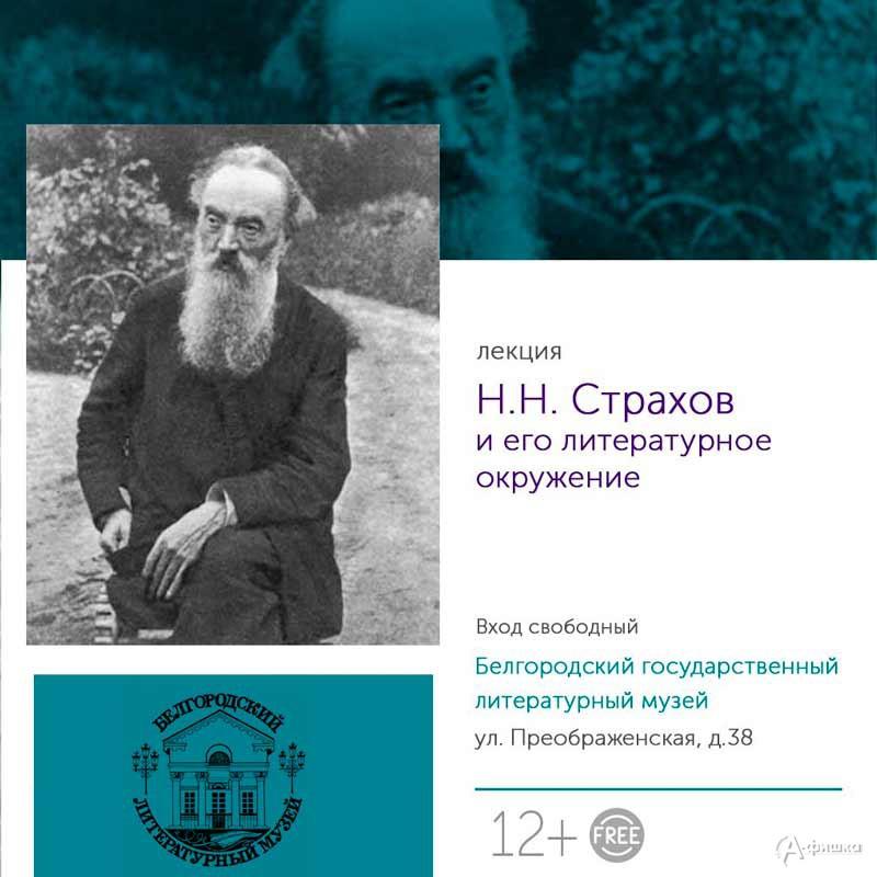Лекция «Н. Н. Страхов и его литературное окружение»:Не пропусти в Белгороде