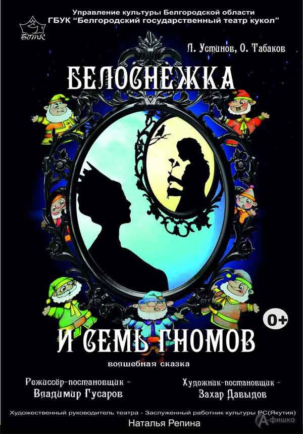 Спектакль-сказка «Белоснежка и семь гномов» в Театре кукол: Детская афиша Белгорода