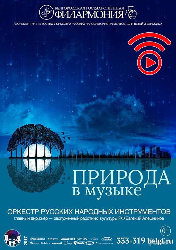 Концерт ОРНИ «Природа в музыке» в Большом зале: Афиша Белгородской филармонии