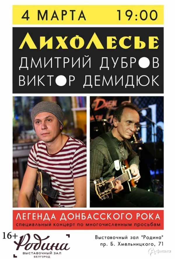 Специальный концерт группы «ЛихоЛесье» в ВЗ «Родина»: Не пропусти в Белгороде
