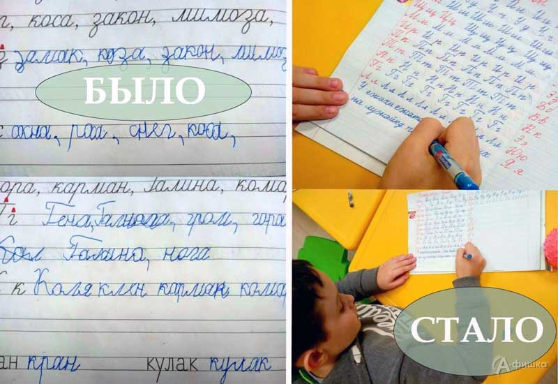 Курс «Красивый почерк» в клубе «Шелковые детки»: Детская афиша Белгорода