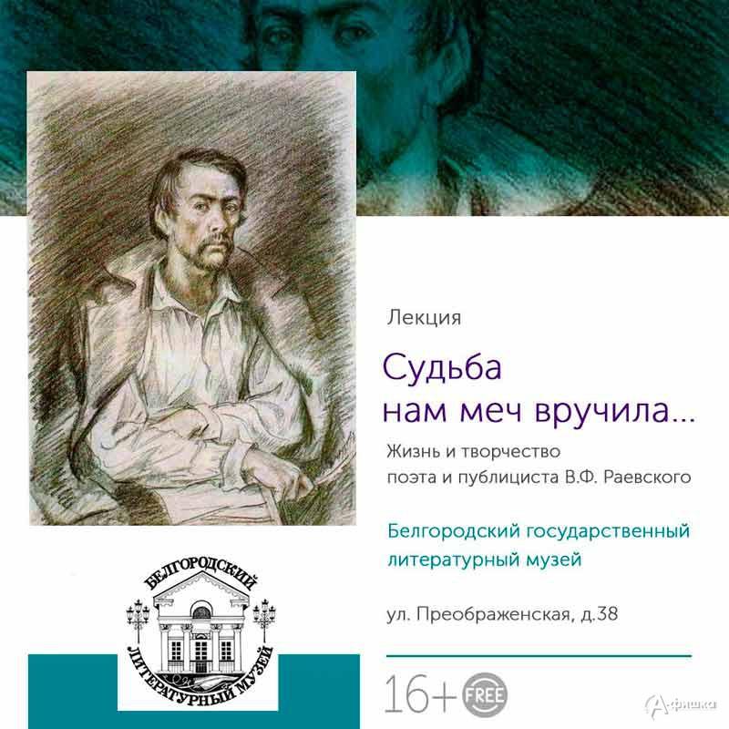 Лекция о В. Ф. Раевском «Судьба нам меч вручила…»: Не пропусти в Белгороде