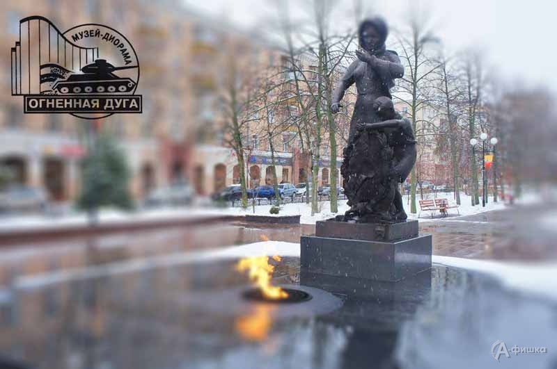 «Пусть нет фамилии у нашего бойца — есть звание советского солдата!»: Не пропусти в Белгороде