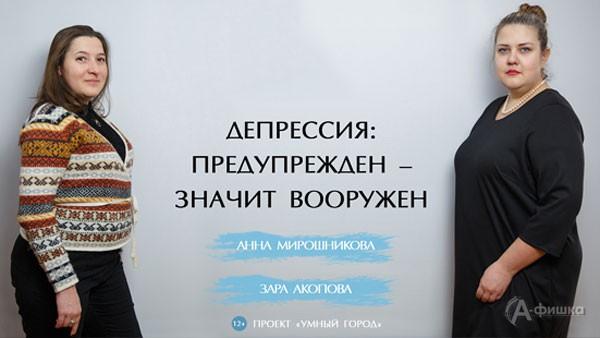 Лекция «Депрессия: предупрежден — значит вооружен» в проекте «Умный город»: Афиша библиотек Белгорода