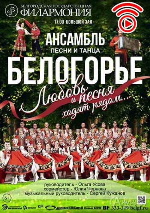 Концерт «Любовь и песня ходят рядом…»: Афиша Белгородской филармонии