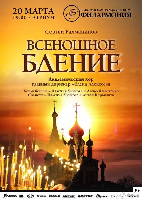 «Всенощное бдение» Сергея Рахманинова: Афиша Белгородской филармонии