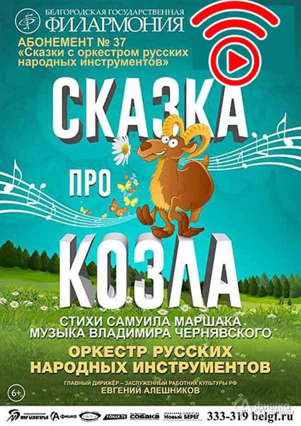 Сказочный концерт ОРНИ «Сказка про козла…»: Афиша филармонии в Белгороде