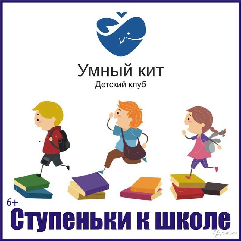 Игровое занятие «Ступеньки к школе» в клубе «Умный кит»: Детская афиша Белгорода