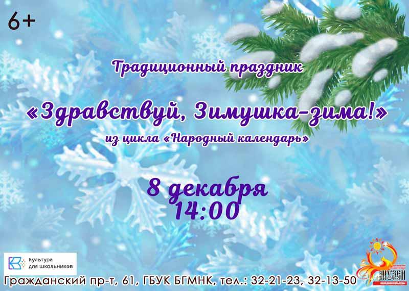 Театрализованный праздник «Здравствуй, Зимушка-зима»: Детская афиша Белгорода