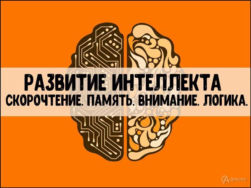 Мастер-класс «Скорочтение, память, внимание, логика»: Детская афиша Белгорода