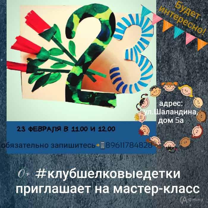 Занятие «Открытка к 23 февраля» в изостудии клуба «Шёлковые детки»: Детская афиша Белгорода