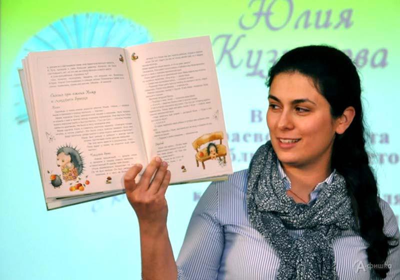 Творческая встреча сЮлией Кузнецовой «Мои литературные сюжеты»: Детская афиша Белгорода