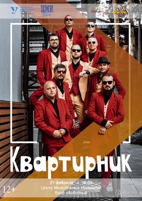 «Квартирник» от команды бодрого настроения «Жара»: Не пропусти в Белгороде