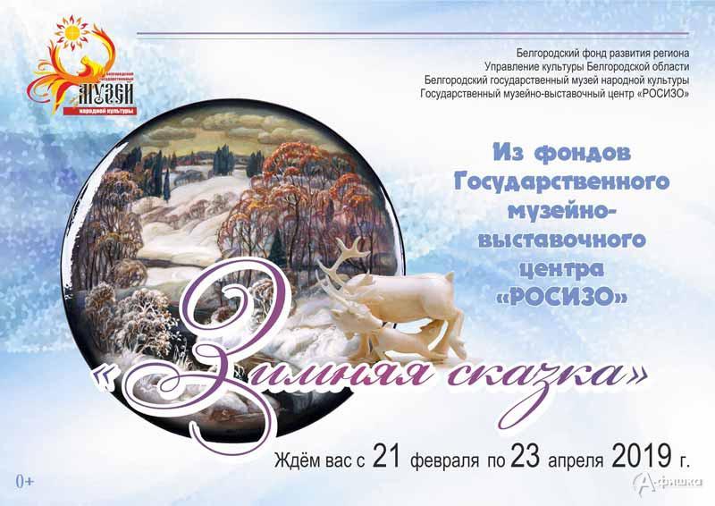 Выставка «Зимняя сказка» в музее народной культуры: Афиша выставок в Белгороде