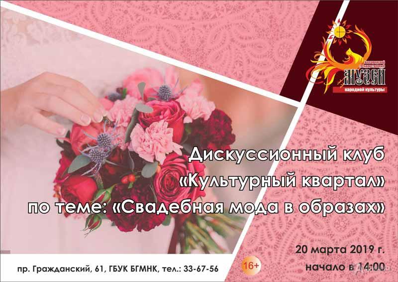 Встреча «Свадебная мода в образах» в клубе «Культурный квартал»: Не пропусти в Белгороде