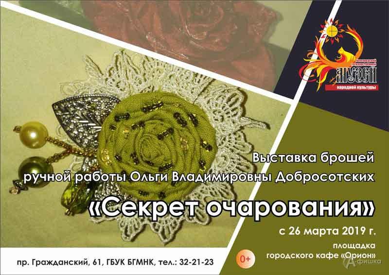 Выставка «Секрет очарования» в музее народной культуры: Афиша выставок в Белгороде