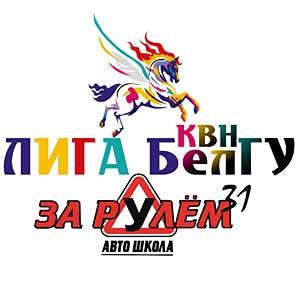 1/2 финала Лиги КВН БелГУ: Не пропусти в Белгороде