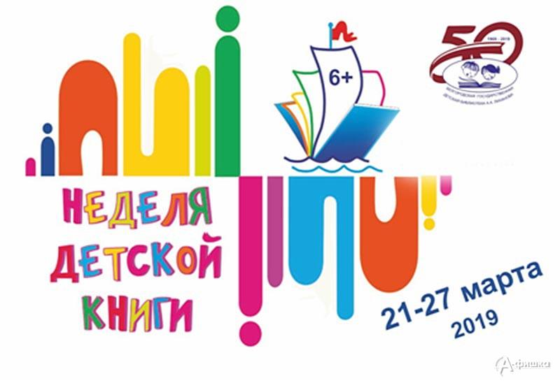 Неделя детской книги 2019 в «Лихановке»: Детская афиша Белгорода Белгорода