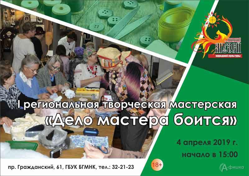 I региональная творческая мастерская «Дело мастера боится»: Не пропусти в Белгороде