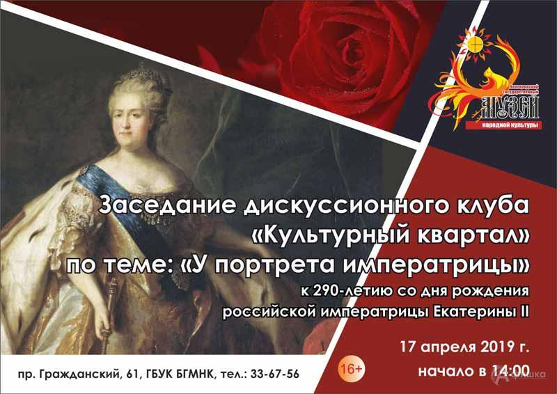 Встреча «У портрета императрицы» в клубе «Культурный квартал»: Не пропусти в Белгороде
