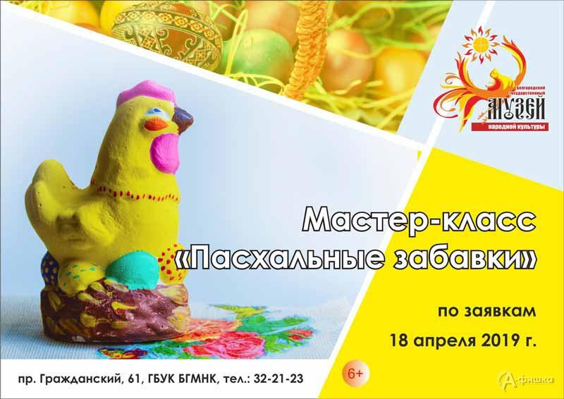 Мастер-класс «Пасхальные забавки» в Музее народной культуры: Детская афиша Белгорода