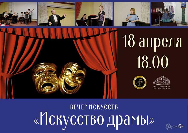 Музыкально-искусствоведческий вечер «Искусство драмы»: Не пропусти в Белгороде